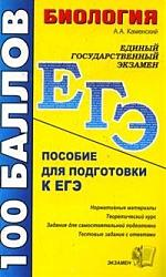 ЕГЭ Биология Пос. для подг. к ЕГЭ…
