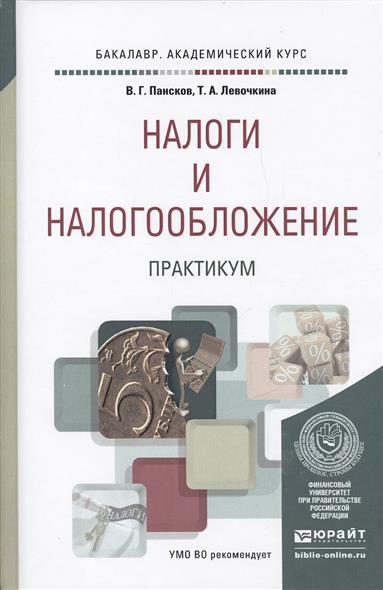 Налоги и налогообложение Практикум Учебное пособие для вузов