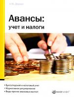 Авансы Учет и налоги