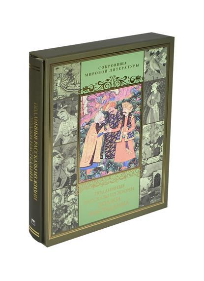 Подлинные истории из жизни Ходжи Насреддина. Рассказы о знаменитых ловкачах и восточные притчи о проделках хитроумных женщин
