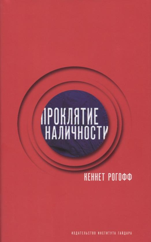 Рогофф К. Проклятие наличности