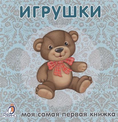 Гагарина М. (ред.) Игрушки гайдель е ред игрушки