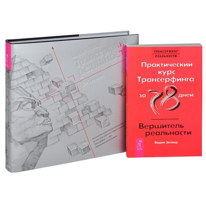 Трансерфинг реальности 1 - 5. Практический курс. Вершитель (комплект из 2 книг) ISBN: 9785944438294 чувство реальности комплект из 2 книг