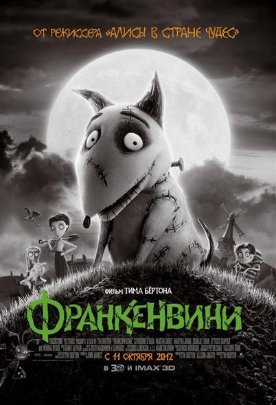 Франкенвини (12+) (DVD) (амарей) (Мистерия)