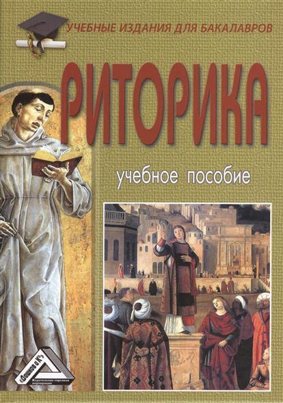 Риторика. Учебное пособие. 6-е издание