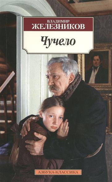 Железников В. Чучело. Повести ISBN: 9785389075436 железников в к чучело