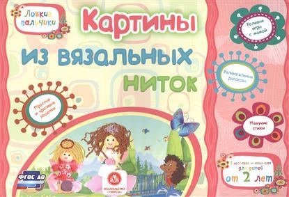 Картины из вязальных ниток. Учебное пособие для детей дошкольного возраста. Сборник развивающих заданий от Читай-город