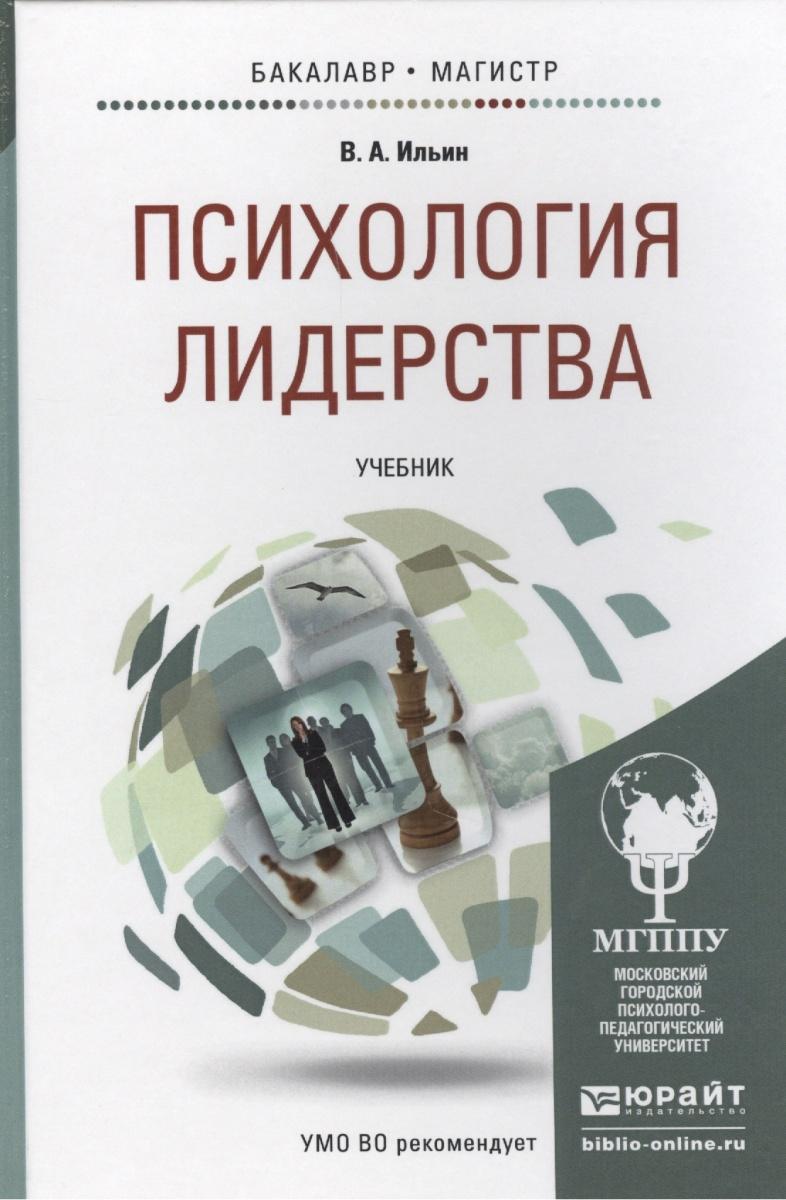Ильин В. Психология лидерства. Учебник для бакалавриата и магистратуры