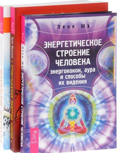 Пробуждение энергии жизни+Энергетическое строение человека+Легкость на душе (комплект из 3-х книг)
