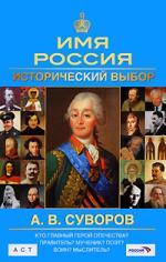 Имя Россия. Исторический выбор А.В. Суворов