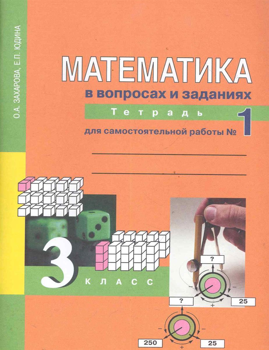 Захарова О.: Математика в вопросах и заданиях 3 кл. Тетрадь 1