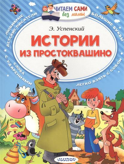 Успенский Э. Истории из Простоквашино
