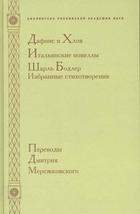 Дафнис и Хлоя Итал. новеллы Шарль Бодлер Избр. стихотворения