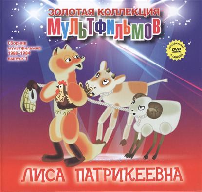 Дятлов А. (ред.) Лиса Патрикеевна (+DVD Сборник мультфильмов 1980-1984. Выпуск 1)