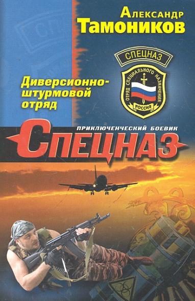 Тамоников А. Диверсионно-штурмовой отряд александр тамоников карательный отряд