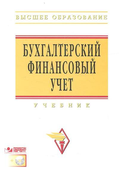 Сапожникова Н. (ред.) Бухгалтерский финансовый учет. Учебник (+CD) holika holika ббкремholipop сияние 30мл