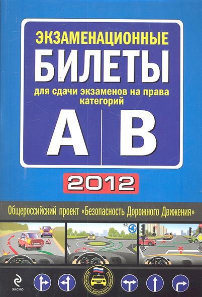 Экзаменац. билеты для сдачи экзаменов на права кат. АВ 2012