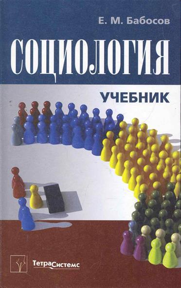 Бабосов Е. Социология бабосов е м социология управления