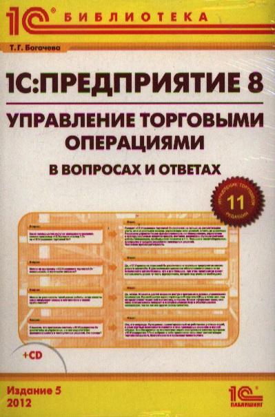 Богачева Т. 1С:Предприятие 8. Управление торговыми операциями в вопросах и ответах (+CD)