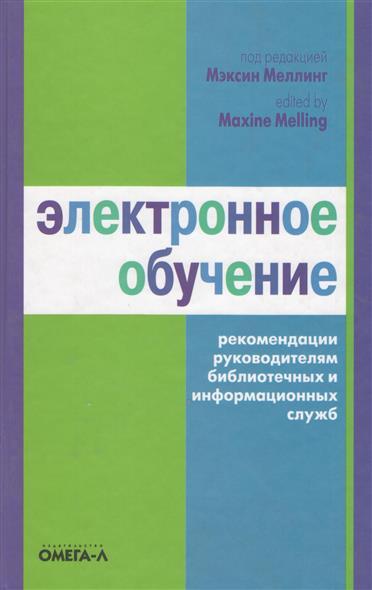 Электронное обучение. Рекомендации руководителям библиотечных и информационных служб. 2-е издание, стереотипное