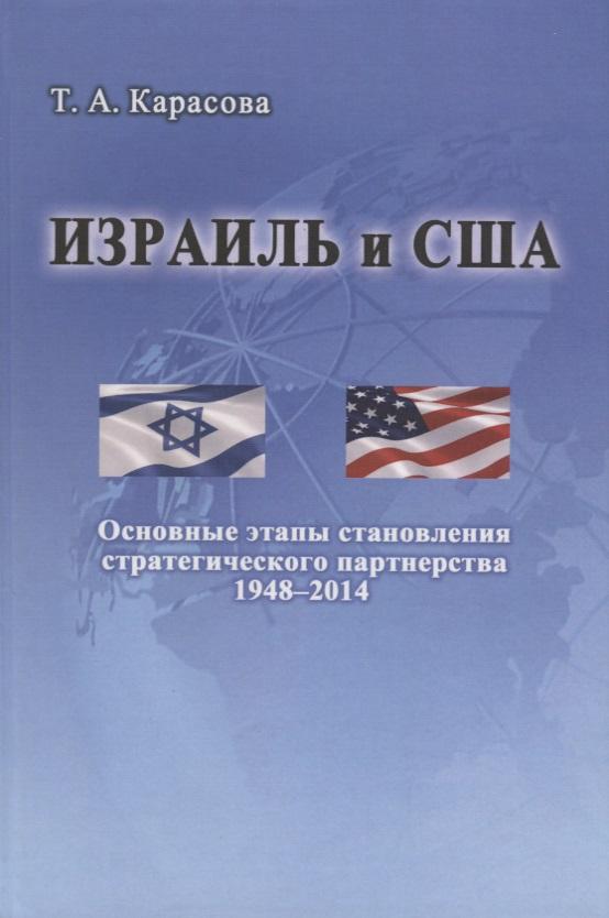 цены Карасова Т. Израиль и США. Основные этапы становления стратегического партнерства 1948-2014 ISBN: 9785756707854
