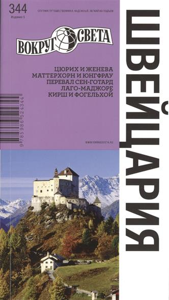 Кришат М. Швейцария. Путеводитель