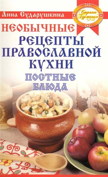 Необычные рецепты православн. кухни Постные блюда
