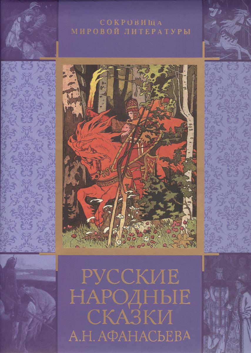 Родина Е. (ред.) Русские народные сказки родина е душа приморья