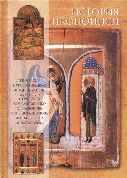 Евсеева Л., Комашко Н., Красилин М., Осташенко Е. и др. История иконописи