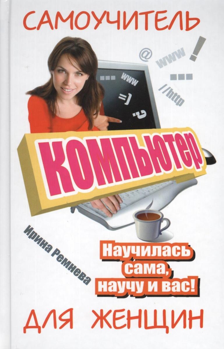 Ремнева И. Компьютер. Самоучитель для женщин. Научилась сама, научу и вас! водяной полотенцесушитель терминус фокстрот 32х70