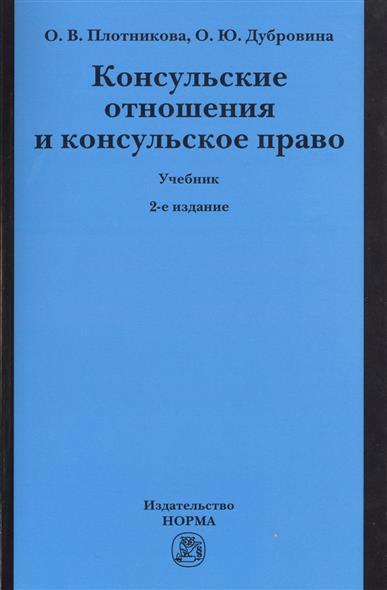 Плотникова О., Дубровина О. Консульские отношения и консульское право. Учебник