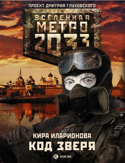 Иларионова К. Метро 2033: Код зверя