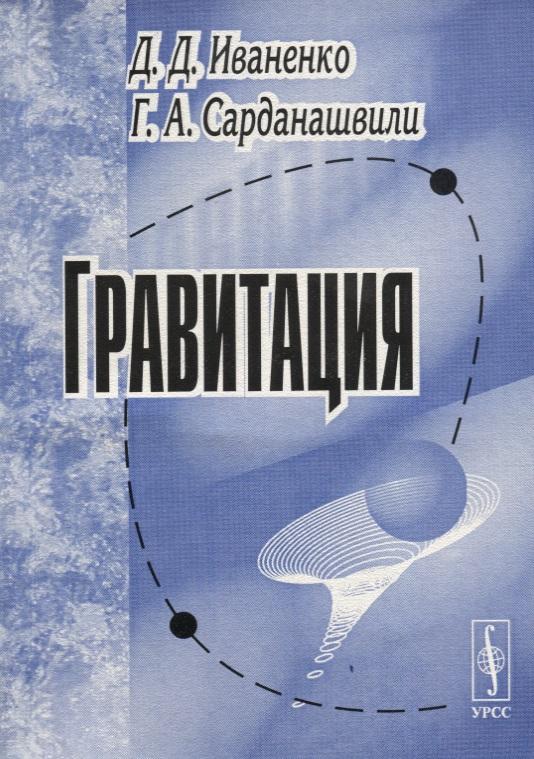 Иваненко Д., Сарданашвили Г. Гравитация василий янчилин неопределенность гравитация космос