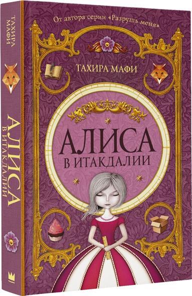Книга Алиса в Итакдалии. Мафи Т.