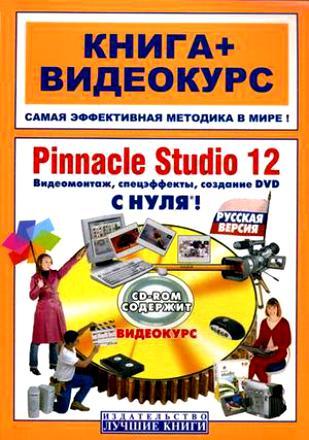 Pinnacle Studio 12 Видеомонтаж спецэффекты создание DVD с нуля Рус. версия