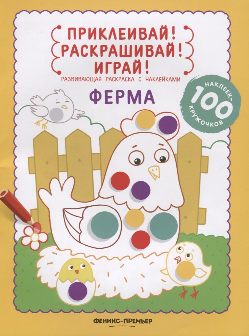 Разумовская Ю. (авт.-сост.) Ферма. Развивающая раскраска с наклейками