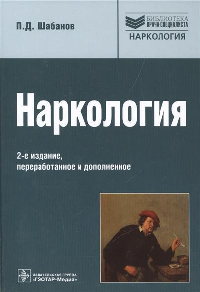 Шабанов П. Наркология. Руководство для врачей множественная миелома руководство для врачей