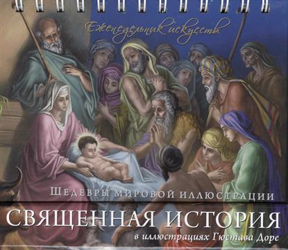 Богословский А. (ред.) Священная история в иллюстрациях Гюстава Доре