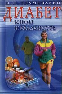 Неумывакин И. Диабет Мифы и реальность неумывакин и  энциклопедия растительных