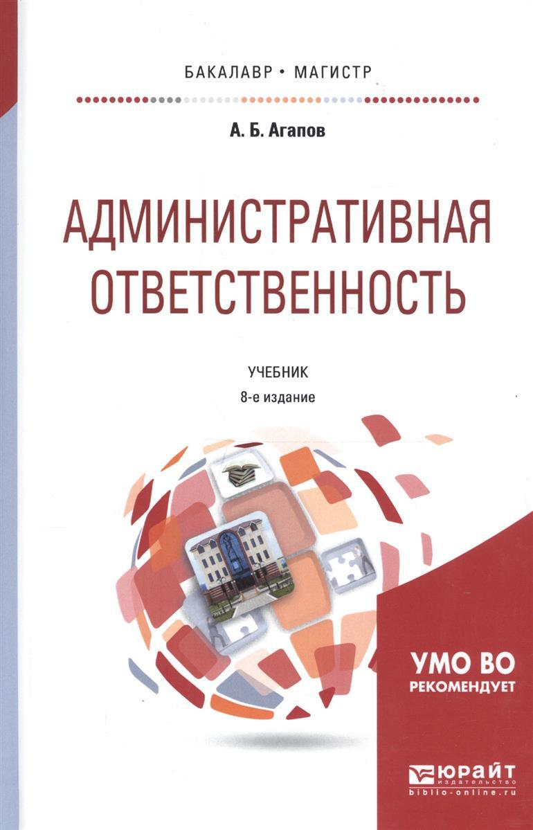Агапов А. Административная ответственность. Учебник для бакалавриата и магистратуры