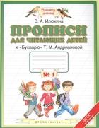 Прописи для читающих детей к