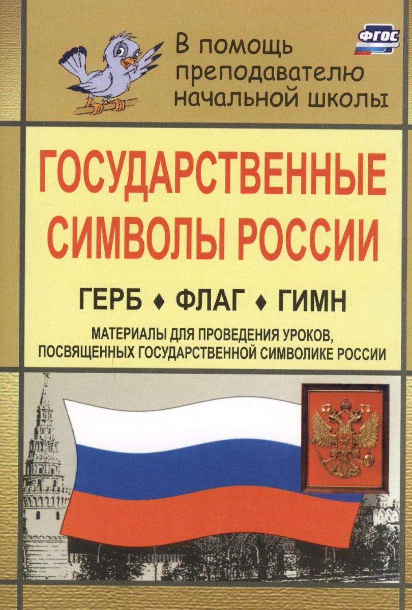 Шепелева Т. (сост.) Государственные символы России. Герб, флаг, гимн