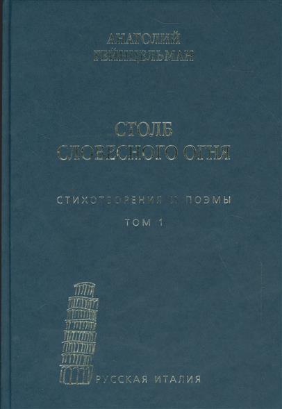 Гейнцельман А. Столб словесного огня. Стихотворения и поэмы (комплект из 2-х книг в упаковке)
