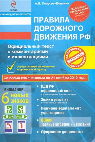 ПДД РФ с комментариями и иллюстрациями. 21 ноября 2010 года