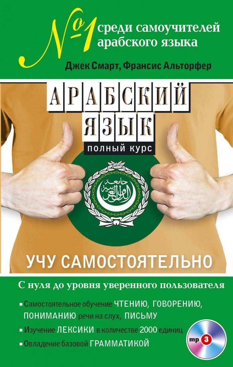 Смарт Д., Альторфер Ф. Арабский язык. Полный курс. Учу самостоятельно. №1 среди самоучителей арабского языка (+CD)
