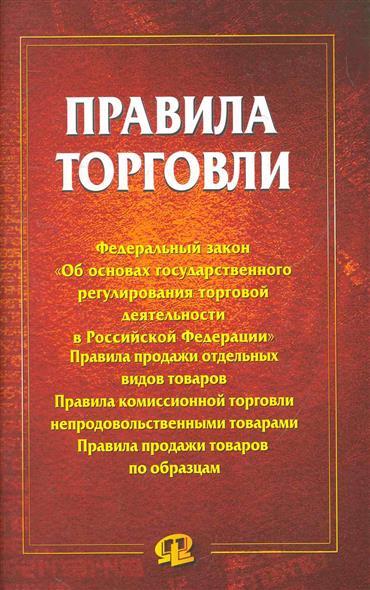 Правила торговли Сб. документов
