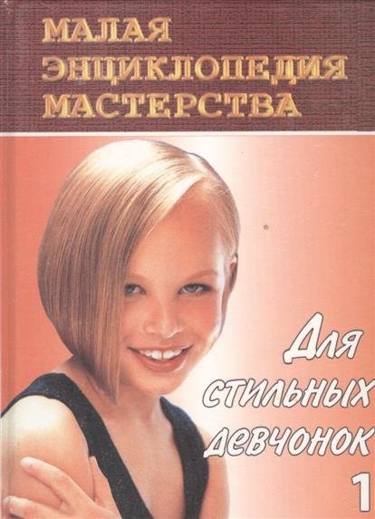 Румановская Е.: Для стильных девчонок. Этикет