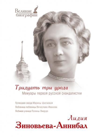 Тридцать три урода. Мемуары первой русской скандалистки