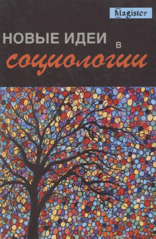 Тощенко Ж. (ред.) Новые идеи в социологии