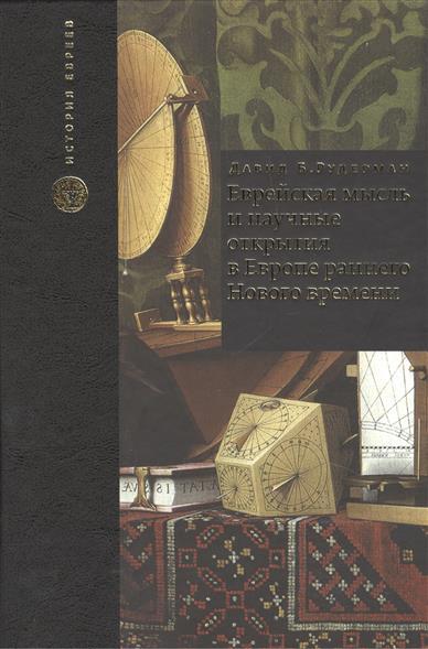 купить Рудерман Д. Еврейская мысль и научные открытия в Европе раннего Нового времени / Jewish Thought and Scientific Discovery in Early Modern Europe дешево
